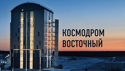 Космодром Восточный