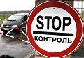 """На международном автомобильном пункте пропуска """"Гоптивка"""" на границе Украины с Россией"""