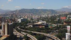Города Мира. Каракас. Архивное фото