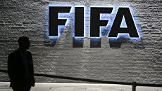 Здание штаб-квартиры ФИФА в Цюрихе, Швейцария. Архивное фото