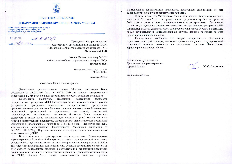 российские дженерики глатирамера ацетата
