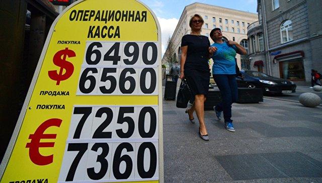 Жители России смогут обменивать валюту насумму до40 тыс. руб. без паспорта