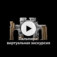 Пальмира: спасённая жемчужина