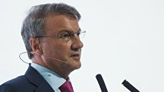 Президент, председатель правления Сбербанка Герман Греф. Архивное фото