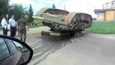 Очевидцы сняли на видео перевернувшийся танк Т-80У в Наро-Фоминске