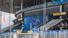 Вид на стадион Стад де Франс в Париже. Архивное фото