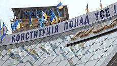 Митинг на площади Независимости в Киеве