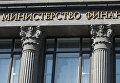 Здание министерства финансов России на улице Ильинке в Москве