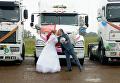 Свадьба дальнобойщика