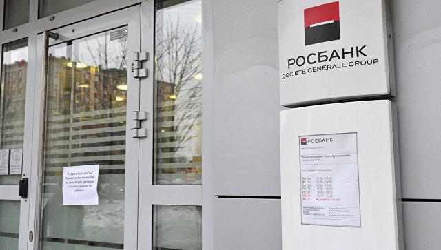 Офис Росбанка. Архивное фото