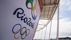 Логотип Олимпийских игр в Олимпийском парке Рио-де-Жанейро. Архивное фото