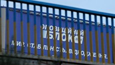 Агитационный щит политической партии Оппозиционный блок