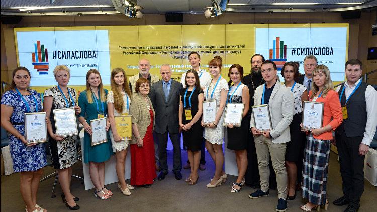 Победители конкурса молодых учителей России и Беларуси на лучший урок по литературе в мультимедийном пресс-центре МИА Россия сегодня