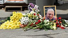 Цветы и свечи на месте гибели журналиста Павла Шеремета в Киеве. Архивное фото