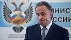 Министр спорта России Виталий Мутко. Архивное фото