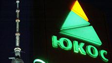 Логотип нефтяной компании ЮКОС в Москве. Архивное фото