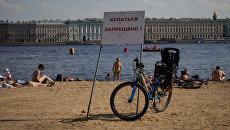 Табличка с надписью Купаться запрещено на пляже у Петропавловской крепости в Санкт-Петербурге. Архивное фото