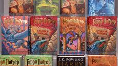 Книга о Гарри Поттере. Архивнео фото