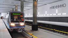 На станции московского метро - Мякинино