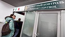 Пассажиры проходят паспортный контроль в Международном аэропорту Жуковский в Московской области. Архивное фото