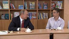Путин посоветовал стремящимся к лидерству школьникам не зазнаваться