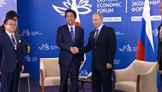 Путин и Абэ во Владивостоке обсудили развитие российско-японских отношений