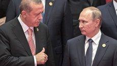 Президент РФ Владимир Путин (справа) и президент Турции Реджеп Эрдоган. Архивное фотооу