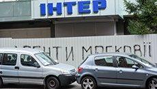Здание украинского телеканала Интер в Киеве. Архивное фото