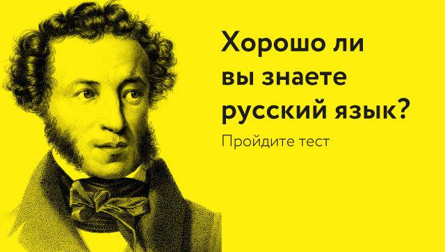 Хорошо ли вы знаете русский язык
