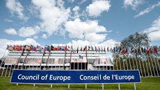 Штаб-квартира Совета Европы. Архивное фото