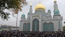 Мусульмане в день праздника жертвоприношения Курбан-Байрам возле Московской Соборной мечети. Архивное фото
