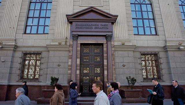 Национальный банк Республики Белорусь. Архивное фото