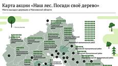 Карта акции Наш лес. Посади своё дерево