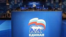 Площадка проведения XV Съезда партии Единая Россия