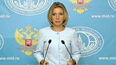 Захарова прокомментировала заявления США о неготовности РФ соблюдать перемирие