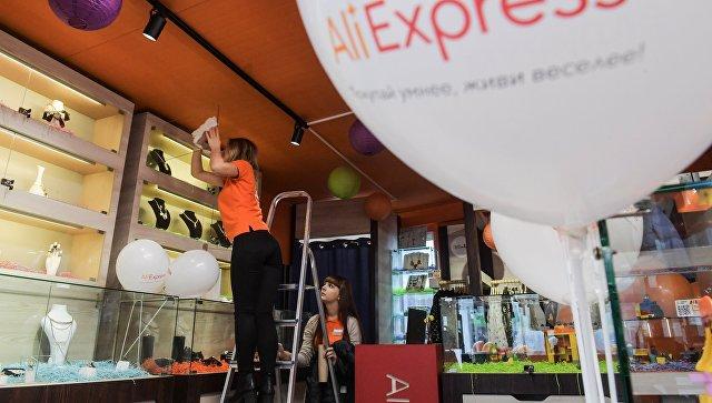 Открытие первого шоурума компании AliExpress. Архивное фото
