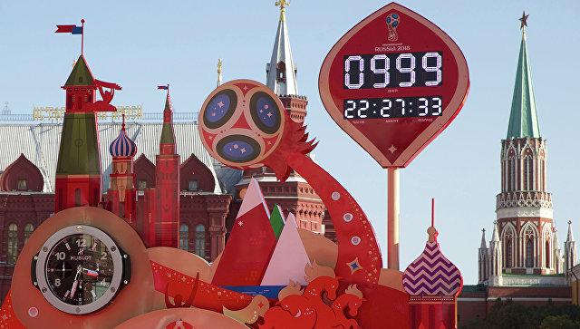 Часы обратного отсчета до старта ЧМ-2018 по футболу в Москве. Архивное фото