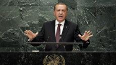 Президент Турции Реджеп Тайип Эрдоган выступает на заседании Генеральной ассамблеи ООН в Нью-Йорке