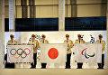 Церемония поднятия флагов Олимпийских и Паралимпийских игр 2020 года в Токио