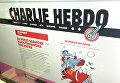 Страница сайта французского сатирического еженедельника Charlie Hebdo