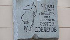 Мемориальная доска на доме, где жил Довлатов. Архивное фото