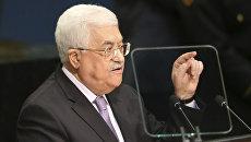 Президент Палестины Махмуд Аббас во время выступления на 71-й сессии Генеральной Ассамблеи ООН. Архивное фото