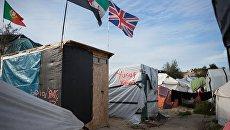 Стихийный лагерь мигрантов в пригороде города Кале. Архивное фото