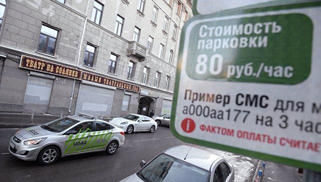 В столице России произошел сбой всистеме сервисов оплаты парковки