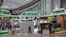 Стенд ОАО Сбербанк на Международном инвестиционном форуме Сочи 2016. Архивное фото