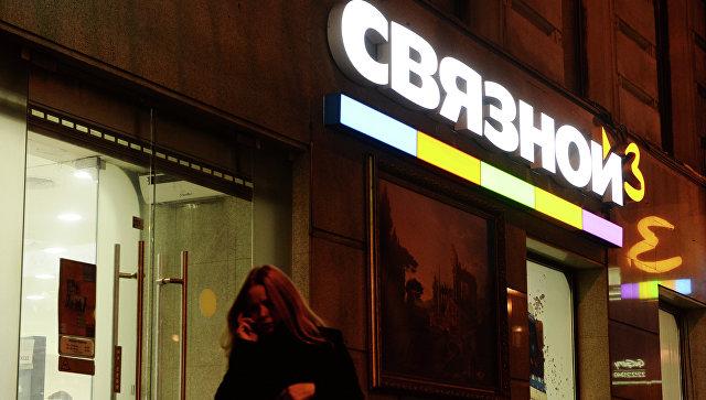 Вывеска одного из магазинов группы компании Связной в центре Москвы