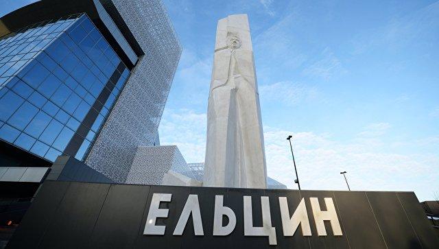 Экс-глава исполкомаЕР вошел вруководство «Ельцин-центра»