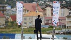 Международный инвестиционный форум Сочи 2016. Архивное фото
