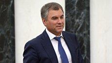 Председатель Государственной Думы РФ Вячеслав Володин. 6 октября 2016