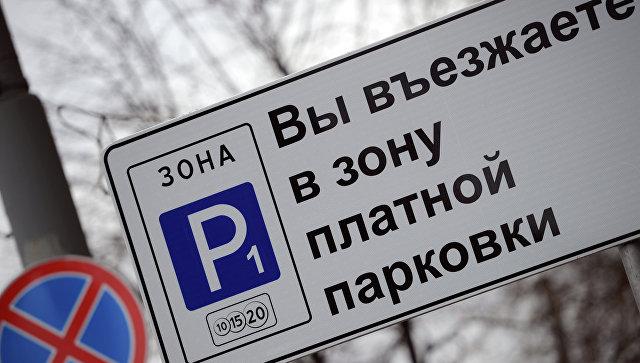 Платная парковка. Архивное фото